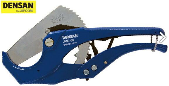 DENSAN(デンサン/ジェフコム) 電工プロパイプカッタ— JVC-60