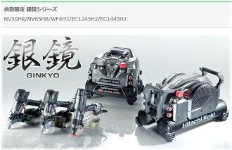 HiKOKI/ハイコーキ(日立電動工具)高圧エアーコンプレッサー(タンク容量8L)EC1245H2(NGK)【※セキュリティ機能なし】