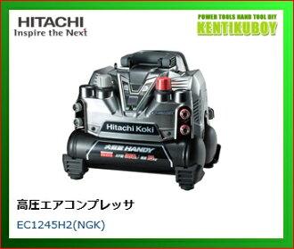 日立電動工具[高圧]エアコンプレッサ(タンク容量8L)EC1245H2(NGK)【※セキュリティ機能なし】