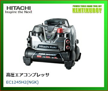 日立電動工具 [高圧] エアコンプレッサ (タンク容量8L) EC1245H2(NGK) 【※セキュリティ機能なし】