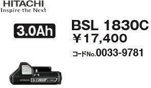日立電動工具14.4V【3.0Ah】リチウムイオン電池BSL1430C0033-9779