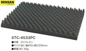 DENSAN(デンサン/ジェフコム) プロテクトクッション STC-4533PC