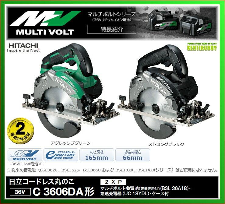日立電動工具 【36V/マルチボルト】 コードレス丸のこ 165mm C3606DA(2XP)