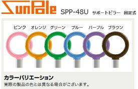 サンポール サポートピラー 固定式 φ48.6×H850mm SPP-48U 【※メーカー直送品のため代金引換便はご利用になれません】