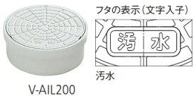 [タキロンシーアイ] 塩ビ製フタ(穴なし) サイズ200 V-AIL200 【用途:汚水】