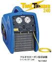 TASCO(タスコ) フロンガス回収機(フルオロカーボン回収装置)【R32対応】 ツインサンダー240 TA110XZ