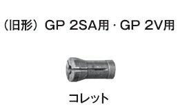 日立電動工具コレット6mmNo.995530
