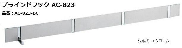 KAWAJUN ブラインドフック AC-823-BC シルバー+クローム