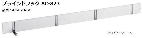 KAWAJUN ブラインドフック AC-823-SC ホワイト+クローム