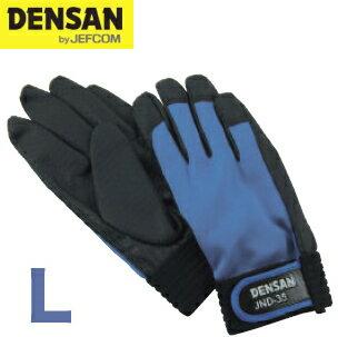 DENSAN(デンサン/ジェフコム) 電工タフグローブ JND-35L [Lサイズ]