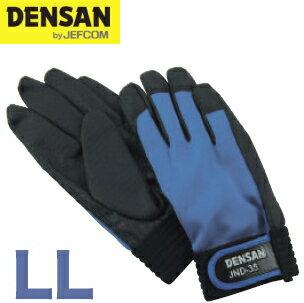 DENSAN(デンサン/ジェフコム) 電工タフグローブ JND-35LL [LLサイズ]