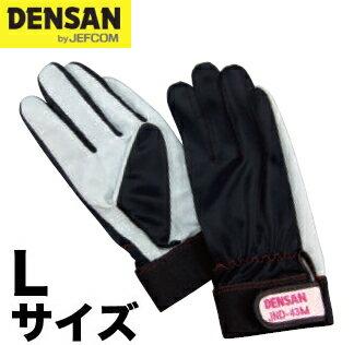 DENSAN(デンサン/ジェフコム) 電工プロソフトグローブ JND-43L [Lサイズ]