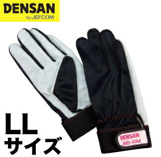 DENSAN(デンサン/ジェフコム) 電工プロソフトグローブ JND-43LL [LLサイズ]