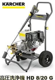 KARCHER【ケルヒャー】 業務用 エンジン式高圧洗浄機 HD8/20G【※メーカー直送品のため代金引換便はご利用になれません】