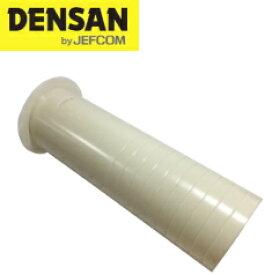 DENSAN(デンサン/ジェフコム) 貫通スリーブ アイボリー AL-BKS-65LH