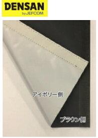 DENSAN(デンサン/ジェフコム) ラップカバー 内径103×布巾342×長さ2000mm AL-WC-1002-IVBR