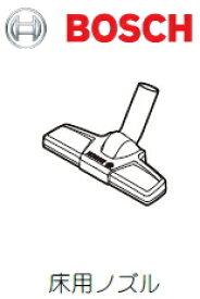 ボッシュ電動工具 コードレスクリーナー用 床用ノズル 2608000667