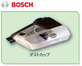 ボッシュ電動工具 コードレスクリーナー用 ダストカップ 1619PB2092