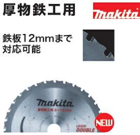 マキタ電動工具 厚物鉄工用チップソー 150mm×32P A-67424