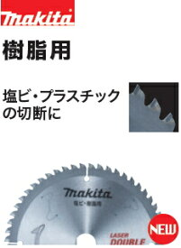 マキタ電動工具 樹脂用チップソー 150mm×56P A-67418