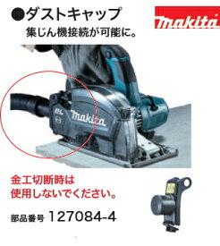 マキタ電動工具 CS553D用 ダストキャップ 127084-4