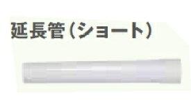 HiKOKI/ハイコーキ(日立電動工具) コードレスクリーナー用 延長管(ショート) No.0033-2716
