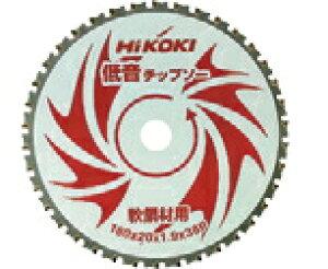 HiKOKI/ハイコーキ(日立電動工具) 軟鋼材用(低音刃)チップソー 180mm×38P×内径20mm No.0032-9036