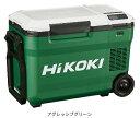 HiKOKI/ハイコーキ 14.4/18V/マルチボルト兼用 コードレス冷温庫 UL18DB(WM) アグレッシブグリーン 【バッテリー…