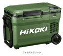 HiKOKI/ハイコーキ 14.4/18V/マルチボルト兼用 コードレス冷温庫 UL18DB(WMG) フォレストグリーン 【バッテリー(…