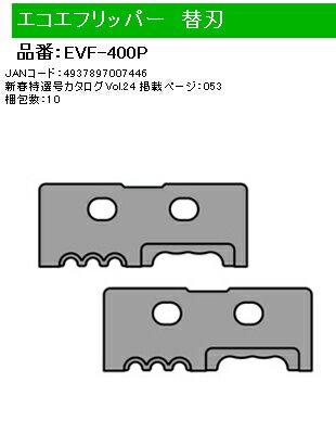 DENSAN(デンサン/ジェフコム) エコエフリッパーEVF-400用替刃 EVF-400P