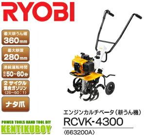 リョービ エンジンカルチベータ(耕うん機) RCVK-4300【※メーカー直送品のため代金引換便はご利用になれません】
