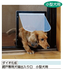 ダイオ化成 網戸専用犬猫出入り口 小型犬用 PD3035