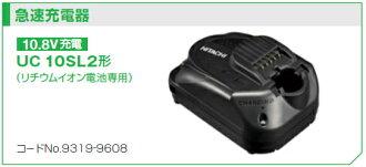 HiKOKI/ハイコーキ(日立電動工具)10.8V専用急速充電器UC10SL2No.9319-9608