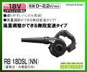 日立電動工具 18V 充電式ブロアー RB18DSL(NN)(本体のみ)【バッテリー・充電器は別売】