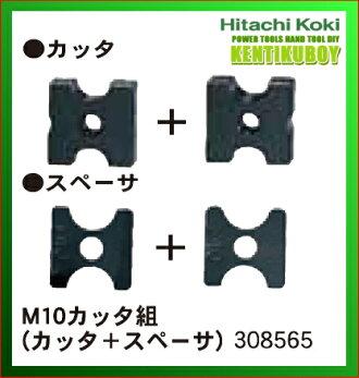 HiKOKI/ハイコーキ(日立電動工具)全ねじカッタ用替刃M10カッタ組(カッタ+スペーサ)No.308565