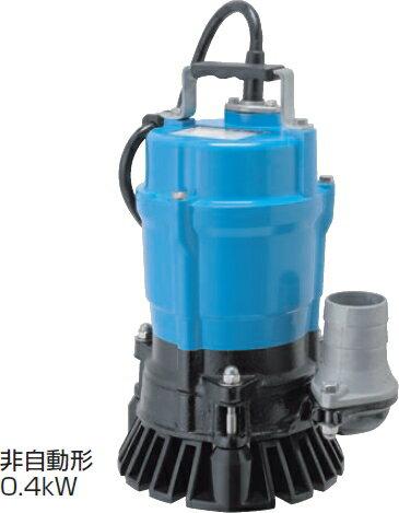 ツルミポンプ 一般工事排水用 100V 水中ポンプ HS2.4S [非自動形]