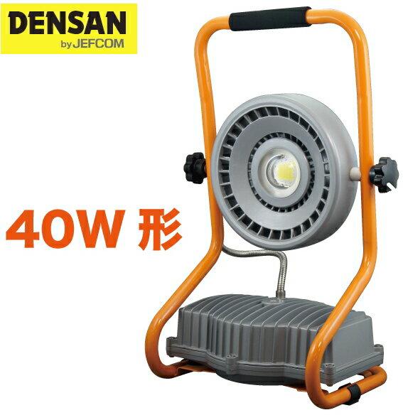 DENSAN(デンサン/ジェフコム) 40W LED投光器(充電タイプ) PDSB-03040S