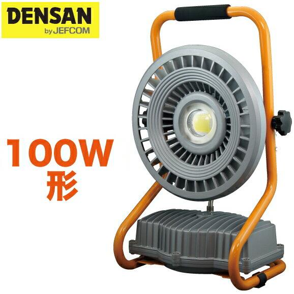 DENSAN(デンサン/ジェフコム) 100W LED投光器(充電タイプ) PDSB-03100S