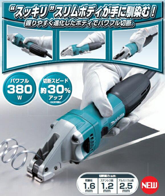 マキタ電動工具 ストレートシャー【両刃式】 JS1601