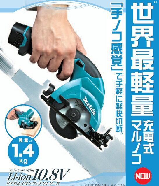 マキタ電動工具 【85mm】10.8V充電式マルノコ HS300DZ(本体のみ)【バッテリー・充電器は別売】