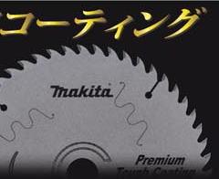 マキタ電動工具A-49367プレミアムタフコーティングレーザースリットチップソー165mm×52P