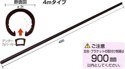 積水樹脂 セキスイ アプローチEレール 手すり棒 4m【※メーカー直送品のため代金引換便はご利用になれません】
