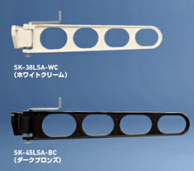 神栄ホームクリエイト(旧新協和) バルコニー物干金物(横収納型) 450mm SK-45LSA-WC ホワイトクリーム【1本】