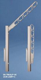 神栄ホームクリエイト(旧新協和) バルコニー物干金物(縦収納・ポール型) 680mm SK-70ASLP-SC ステンカラー【1本】