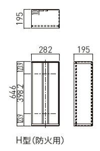 神栄ホームクリエイト(旧新協和) 防火用 消火器ボックス下地金物 H型(防火用)