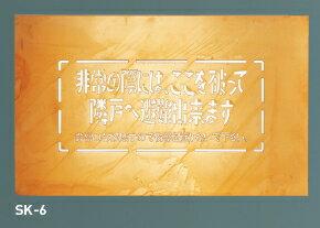 神栄ホームクリエイト(旧新協和) バルコニー避難ステッカー(避難文字吹付板) SK-6