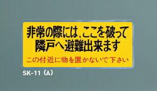 神栄ホームクリエイト(旧新協和) バルコニー避難ステッカー SK-11(A) 小文字(赤)