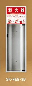 神栄ホームクリエイト(旧新協和) 消火器ボックス(全埋込型) SK-FEB-3D 扉型・透明ポリカ