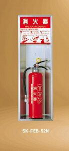 神栄ホームクリエイト(旧新協和) 消火器ボックス(半埋込型) SK-FEB-52N オープン型