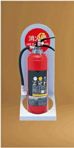 神栄ホームクリエイト(旧新協和) 消火器ボックス(据置型) SK-FEB-97